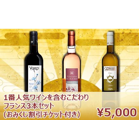 1番人気ワインを含むこだわりフランス3本セット(おみくじ割引チケット付き)