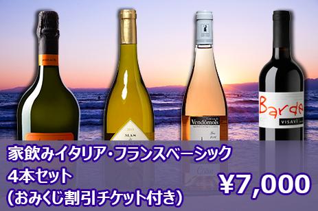家飲みイタリア・フランスベーシック4本セット(おみくじ割引チケット付き)