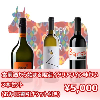 食前酒から始まる限定イタリアワイン味わい3本セット(おみくじ割引チケット付き)